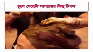 চুলে মেহেদি লাগানোর কিছু টিপস//mehedi//mahedi//mehidir upkarita//mahedir gunagun