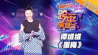 [ Clip ] 谭维维《墨梅》《2019湖南卫视跨年演唱会》【湖南卫视1080P官方版】