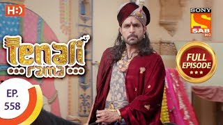 Tenali Rama - Ep 558 - Full Episode - 22nd August, 2019