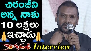 RaghavaLawrence Speech About Mega Star Chiranjeevi | #Kanchana3 Interview