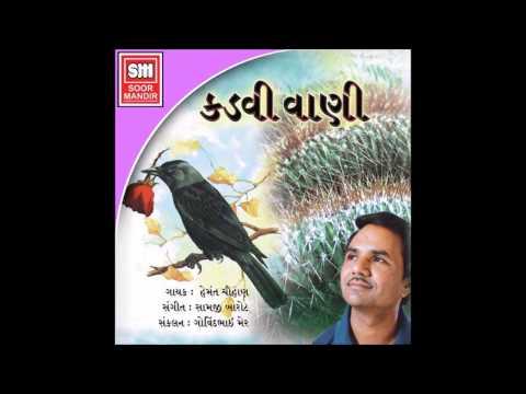 Kadvi Vani-nughra Kayam-hemant Chauhan Bhajan video