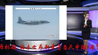 日本公布新年号当天中国3架军机穿越宫古海峡_东海