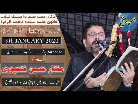 Ayyam-e-Fatima Salam | Mukhtar Fathepuri | 13 Jamadi Awal 1441/2020 - Nishtar Park - Karachi