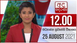 Derana News 12.00 PM -2021-08-25