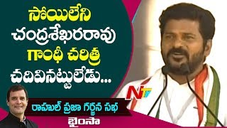 Revanth Reddy Speech at Praja Garjana sabha in Bhainsa | #Rahul Gandhi | NTV