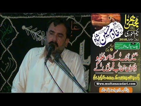 Zakir Syed Muhammad Hussain Shah | Majlis | 1 Jan 2018 | New Qasiday And Yadgar Masiab |