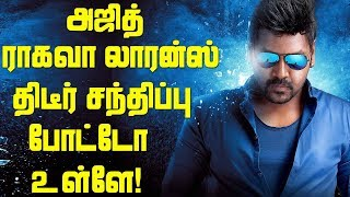 Raghava Lawrence Meets Ajith