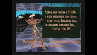Fifth Element, The (PSX Game Fragment)