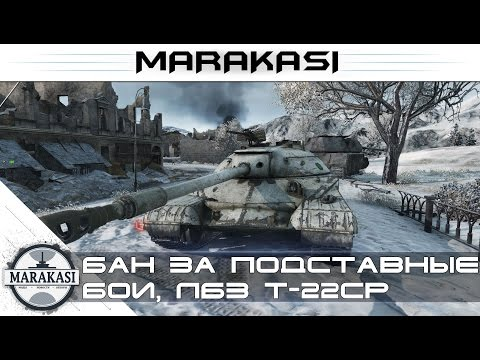 """World of Tanks бан за подставные бои, в режиме """"превосходство"""" лбз Т-22ср"""