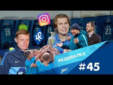 «Раздевалка» на «Зенит-ТВ»: выпуск №45