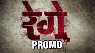 Rege (रेगे) Movie Promo - Marathi Movie - Mahesh Manjrekar, Aaroh Velankar