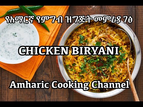 የአማርኛ የምግብ ዝግጅት መምሪያ ገፅ - Chicken Biryani Recipe - Amharic