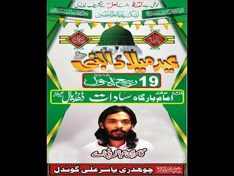 Live Jashan e Eid Melad Un Nabi(s.a.w.w.)  19 Rabiulawal 2018 at Dhudial Chakwal