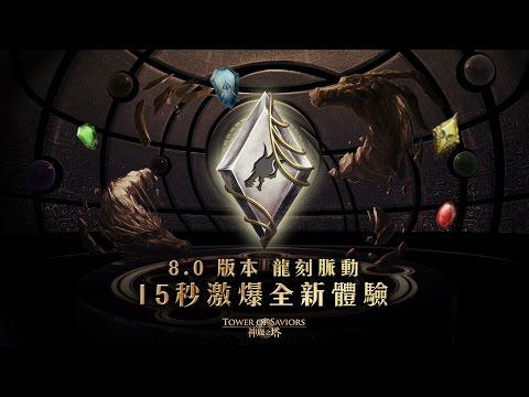 《神魔之塔》8.0 版本「龍刻脈動」系統全新體驗!
