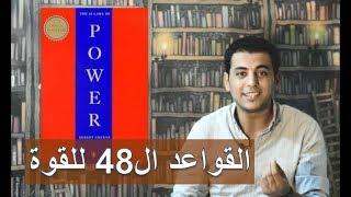 الزتونة 3 - الموسم الثاني - كتاب القواعد ال48 للقوة أو السطوة - 48 laws of power ...