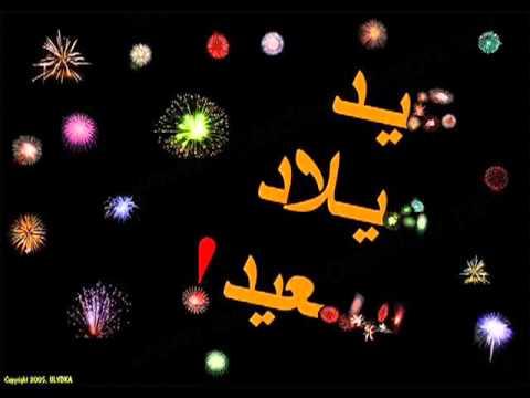 YouTube   ARAB COCKTAIL HAPPY BIRTHDAY TO YOU SANA HELWA Nina flv