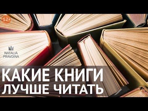 Какие книги нужно читать, чтобы повысить свой интеллект и научиться красиво говорить. Н. Правдина