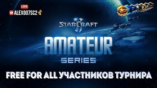 Free For All участников StarCraft II Amateur Series