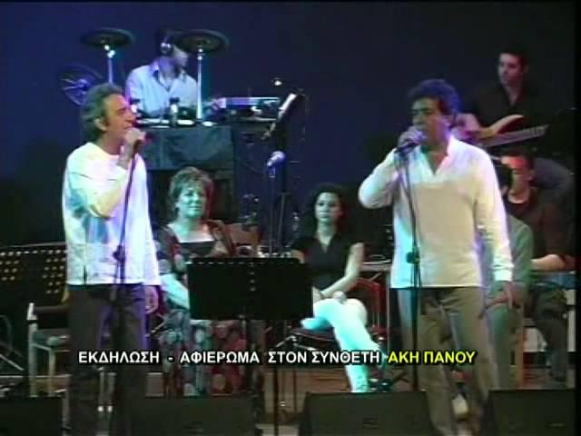 TV10 - ΣΥΝΑΥΛΙΑ ΑΦΙΕΡΩΜΑ ΣΤΟΝ ΑΚΗ ΠΑΝΟΥ