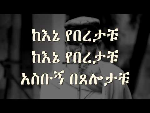 New Ethiopian Orthodox Mezmur By Zemari Tewodrose Yosef (kene Yeberetachu) video