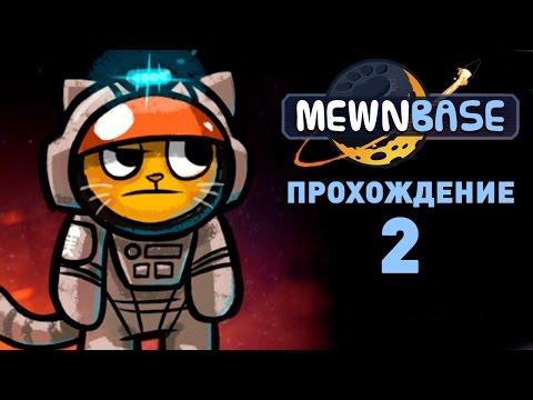 Прохождение MEWNBASE: #2 - УНИЧТОЖИЛ ПЕРВУЮ МАШИНУ!
