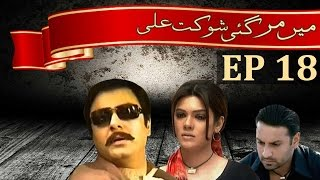 Main Mar Gai Shaukat Ali Episode 18