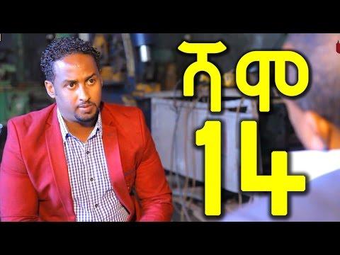 Ethiopia: Shamo ሻሞ TV Drama Series - Part 14