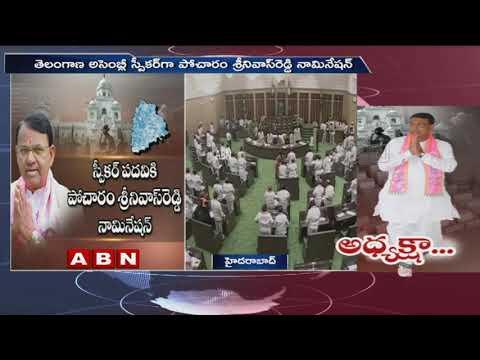 Pocharam Srinivas Reddy Files Nomination for Telangana Assembly Speaker | ABN Telugu