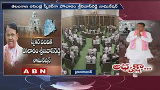 Pocharam Srinivas Reddy Files Nomination for Telangana Assembly Speaker
