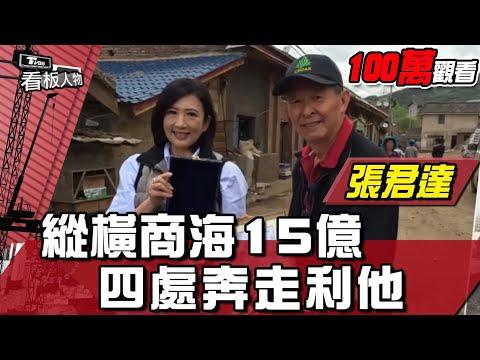 台灣-看板人物-20160619 縱橫商海15億 奔走利他 張君達