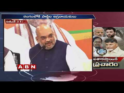 PM Narendra Modi to address Public meeting in Hyderabad Today | ABN Telugu