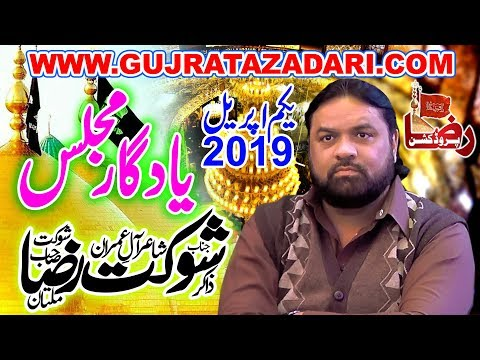 Shoukat  Raza Shoukat New Majlis | 1 April 2019 | Safina Panjtan Pak Gujrat | Raza Production