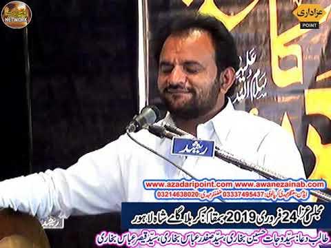 Zakir ali raza khukhar Majlis 24 february 2019  karbala gmay shah lahore