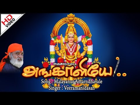 Malayanur Amarndhavale | மலையனுர் அமர்ந்தவளே | Veeramanidasan
