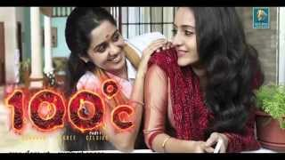 100% Love - Malayalam Movie 100 Degree Celsius | Malayalam movie 2014 | Ft. Shwetha Menon,Mithun Ramesh,Bhama
