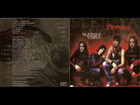 Дрозды - Drozdy - Слепая Война - Альбом 2004