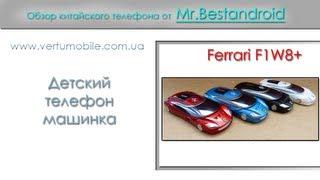 Детский телефон-машинка Ferrari F1 w8+