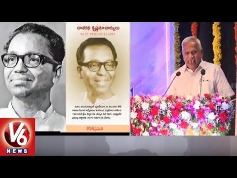 MLC Sudhakar Reddy Speech At Daasarathi Krishnamacharyulu 94th Birthday Celebrations   V6 News