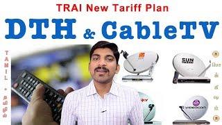 DTH Cable TV Tariff Hidden Truth | கேபிள் டிவி DTH புதிய கட்டணம் எவ்வளவு | Tamil |  Vicky | TP
