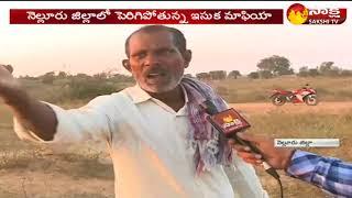 Sand Mafia in Nellore District || Reaches Near Penna River |  నెల్లూరు జిల్లాలో ఇసుక మాఫీయా