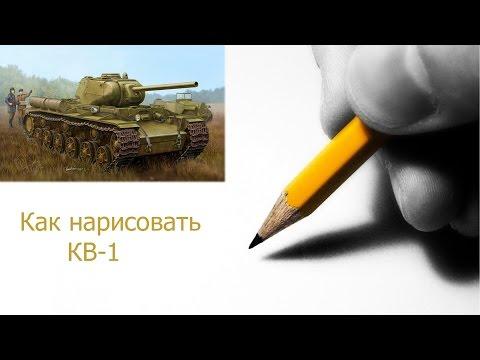 Видео как нарисовать танк КВ-1