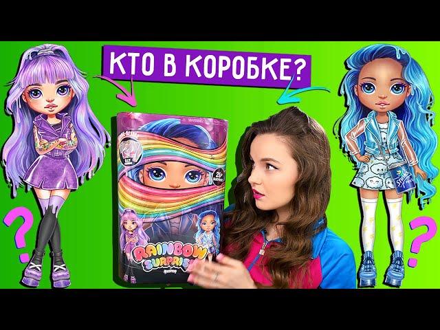 Что внутри? Слаймы в кукле Poopsie Rainbow Surprise: обзор и распаковка