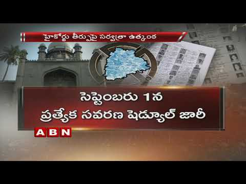 High court to Investigate on Irregularities in Telangana Voter list Today