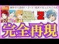 【マリメ2】すとぷり子供組の『咲かせて恋の1・2・3!』を完全再現するコースがヤバすぎる!?【ころん】 thumbnail