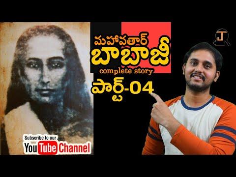 Mahavtar babaji complete story | In Telugu | Part-#04BRPV Epi-08