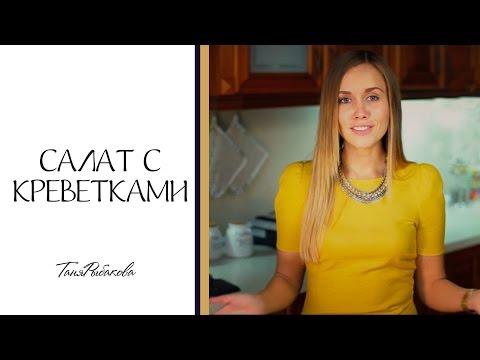 Правильное питание: Салат с креветками за 5 минут
