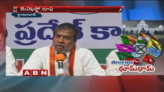 Telangana Congress manifesto committee meeting held at Gandhi Bhavan