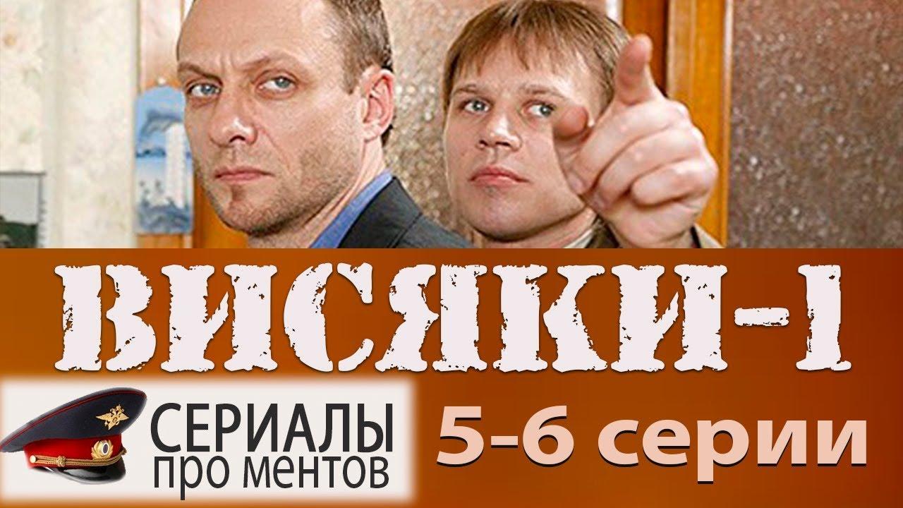 Сериал Висяки 1 сезон 5,6 серия / Дело № 3 «Дело чести» (сериалы про ментов)
