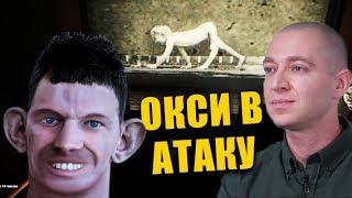 Глад Валакас Запустил Флешмоб Натравил Окси на Стращилак