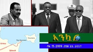 Ethiopia - Ankuar - Ethiopian Daily News Digest | June 22, 2017